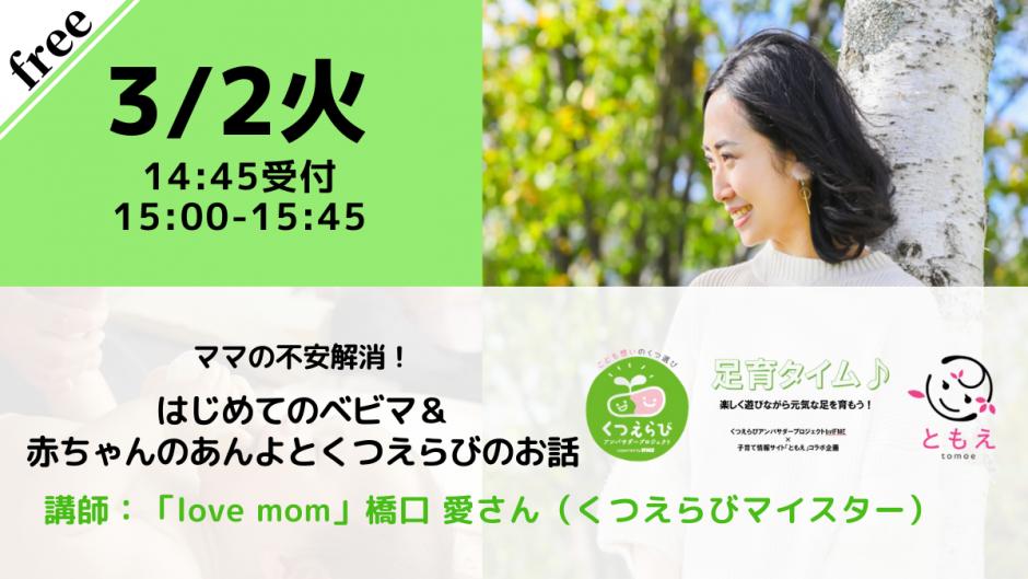 【無料・オンライン】3/2(火)15:00〜ママの不安解消!はじめてのベビマ&赤ちゃんのあんよとくつえらびのお話