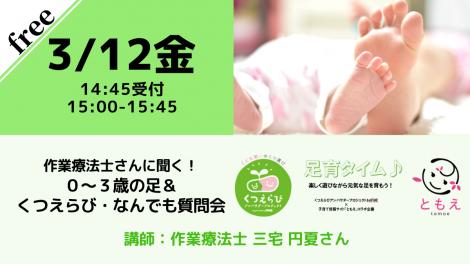 【無料・オンライン】3/12(金)15:00〜作業療法士さんに聞く!0~3歳の足&くつえらび・なんでも質問会