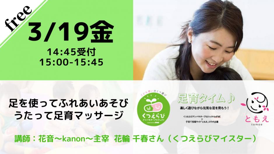 【無料・オンライン】3/19(金)15:00〜足を使ってふれあいあそび・うたって足育マッサージ