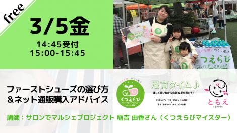 【無料・オンライン】3/5(金)15:00〜赤ちゃんママのための足育タイム・ファーストシューズの選び方&ネット通販購入アドバイス