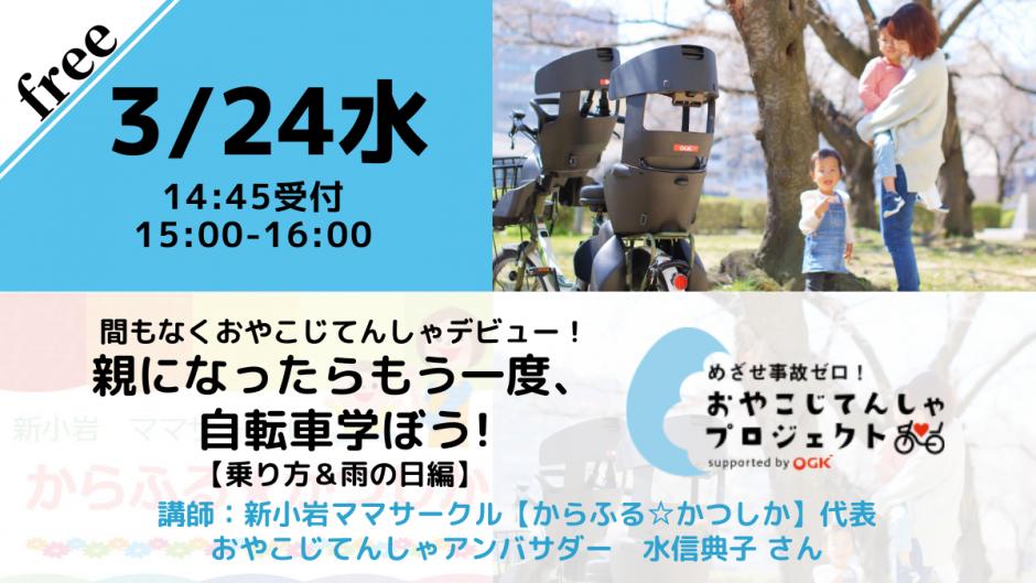 【無料・オンライン】3/24(水)15:00〜間もなくおやこじてんしゃデビュー!親になったらもう一度、自転車学ぼう!【乗り方&雨の日編】