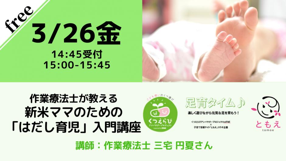 【無料・オンライン】3/23(火)15:00〜作業療法士が教える、新米ママのための「はだし育児」入門講座