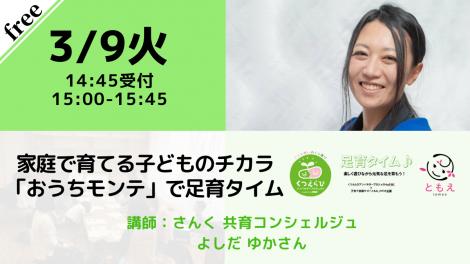 【無料・オンライン】3/9(火)15:00〜家庭で育てる子どものチカラ「おうちモンテ」で足育タイム