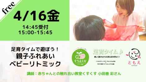 【無料・オンライン】4/16(金)15:00〜足育タイムで遊ぼう!親子ふれあいベビーリトミック