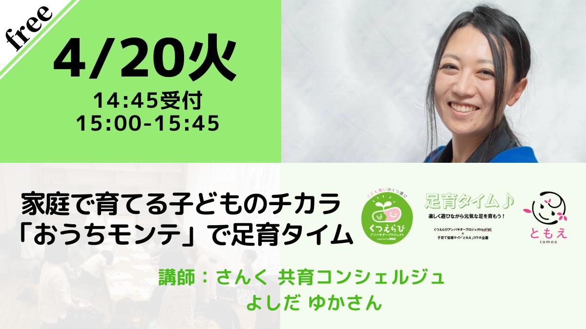 【無料・オンライン】4/20(火)15:00〜家庭で育てる子どものチカラ「おうちモンテ」で足育タイム