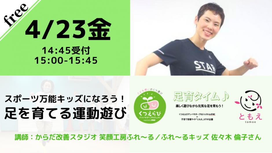【無料・オンライン】4/23(金)15:00〜スポーツ万能キッズになろう!足を育てる運動遊び