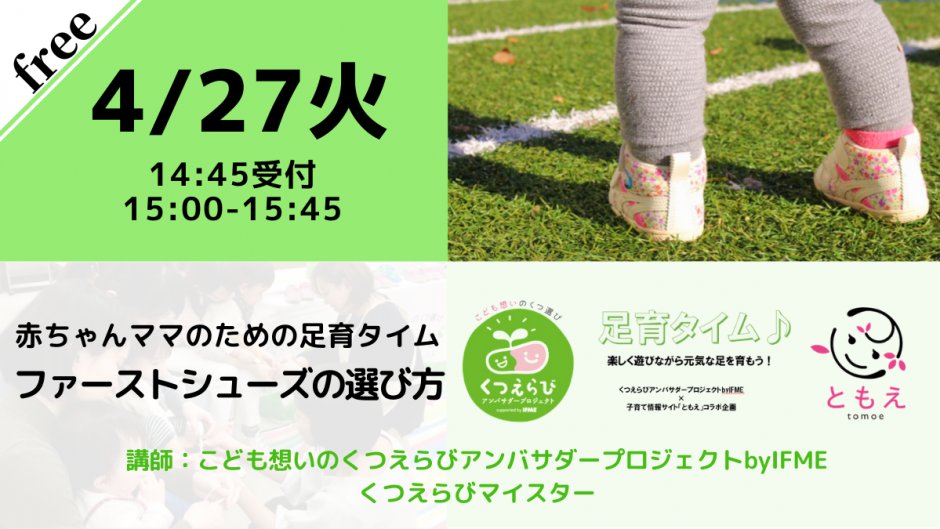 【無料・オンライン】4/27(火)15:00〜赤ちゃんママのための足育タイム・ファーストシューズの選び方