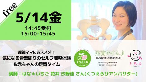 【無料・オンライン】5/14(金)15:00〜産後ママにおススメ!気になる骨盤周りのセルフ調整体験&赤ちゃんの足育タイム