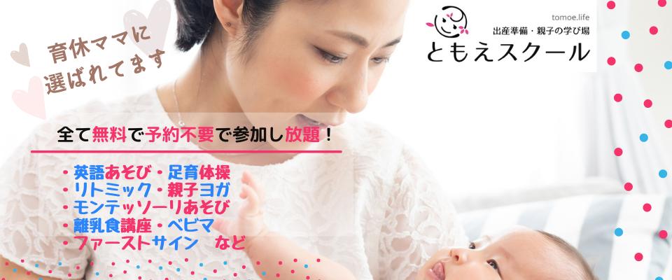 親子ひろば│出産準備・親子の学び場「ともえスクール」