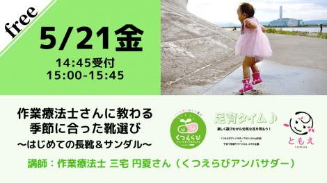 【無料・オンライン】5/21(金)15:00〜作業療法士さんに教わる、季節に合った靴選び~はじめての長靴&サンダル~