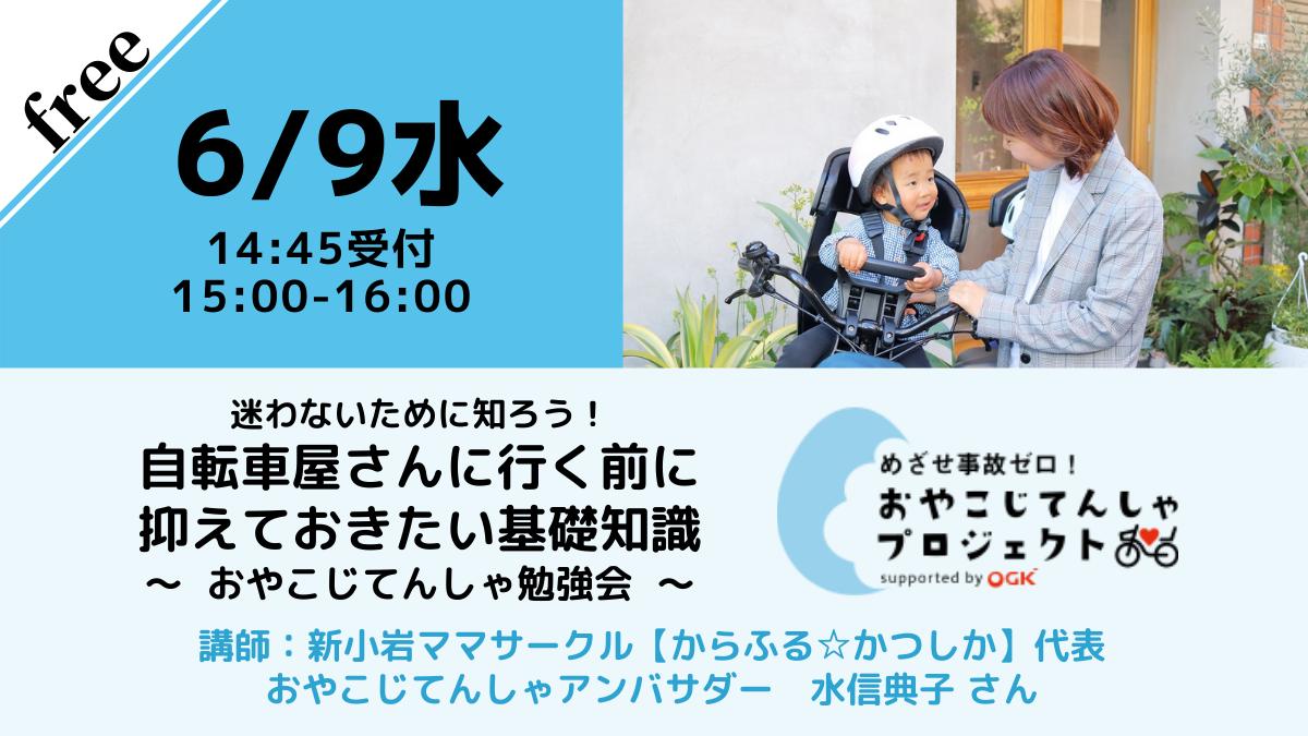 【無料・オンライン】6/9(水)15:00〜迷わないために知ろう!自転車屋さんに行く前に抑えておきたい基礎知識~おやこじてんしゃ勉強会~