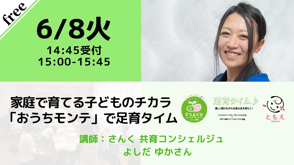 【無料・オンライン】6/8(火)15:00〜家庭で育てる子どものチカラ「おうちモンテ」で足育タイム