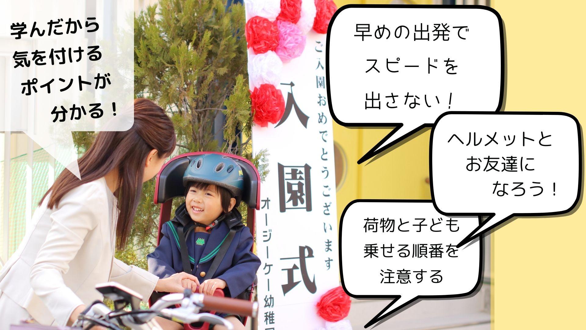 【無料&参加者募集】保護者向け自転車安全運転教室~おやこじてんしゃ安全運転アンバサダーになろう!~親になったらもう一度自転車を学ぼう~