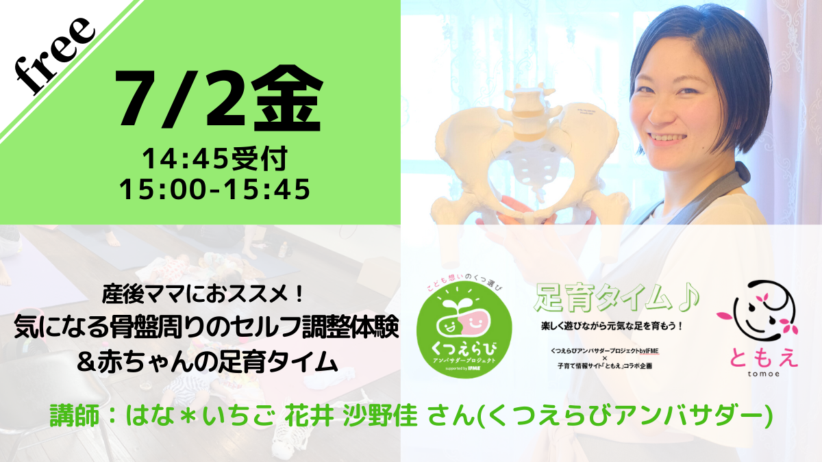 【無料・オンライン】7/2(金)15:00〜産後ママにおススメ!気になる骨盤周りのセルフ調整体験&赤ちゃんの足育タイム