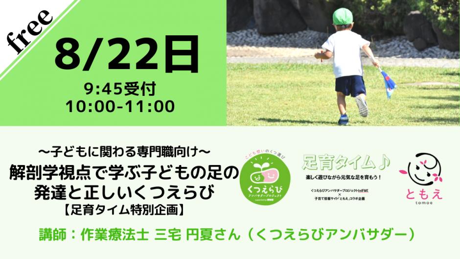 【無料・オンライン】8/22(日)10:00〜子どもに関わる専門職向け~解剖学視点で学ぶ子どもの足の発達と正しいくつえらび 足育タイム特別企画