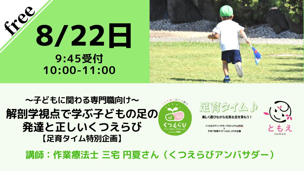 【無料・オンライン】8/22(日)10:00〜子どもに関わる専門職向け~解剖学視点で学ぶ子どもの足の発達と正しいくつえらび|足育タイム特別企画