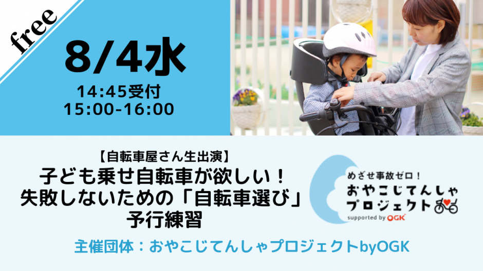 【無料・オンライン】8/4(水)15:00〜【自転車屋さん生出演】子ども乗せ自転車が欲しい!失敗しないための「自転車選び」予行練習