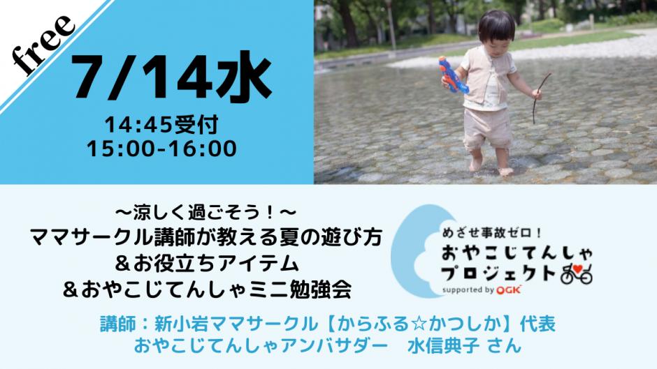 【無料・オンライン】7/14(水)15:00〜涼しく過ごそう!ママサークル講師が教える夏の遊び方&お役立ちアイテム&おやこじてんしゃミニ勉強会