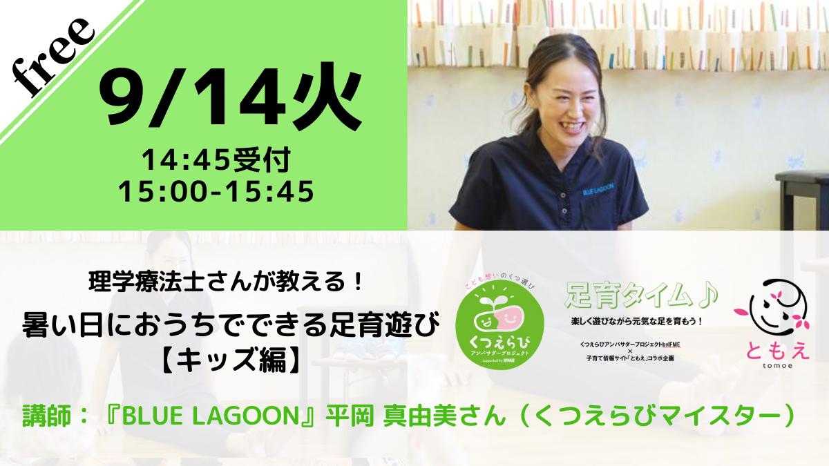 【無料・オンライン】9/14(火)15:00〜理学療法士さんが教える!暑い日におうちでできる足育遊び【キッズ編】