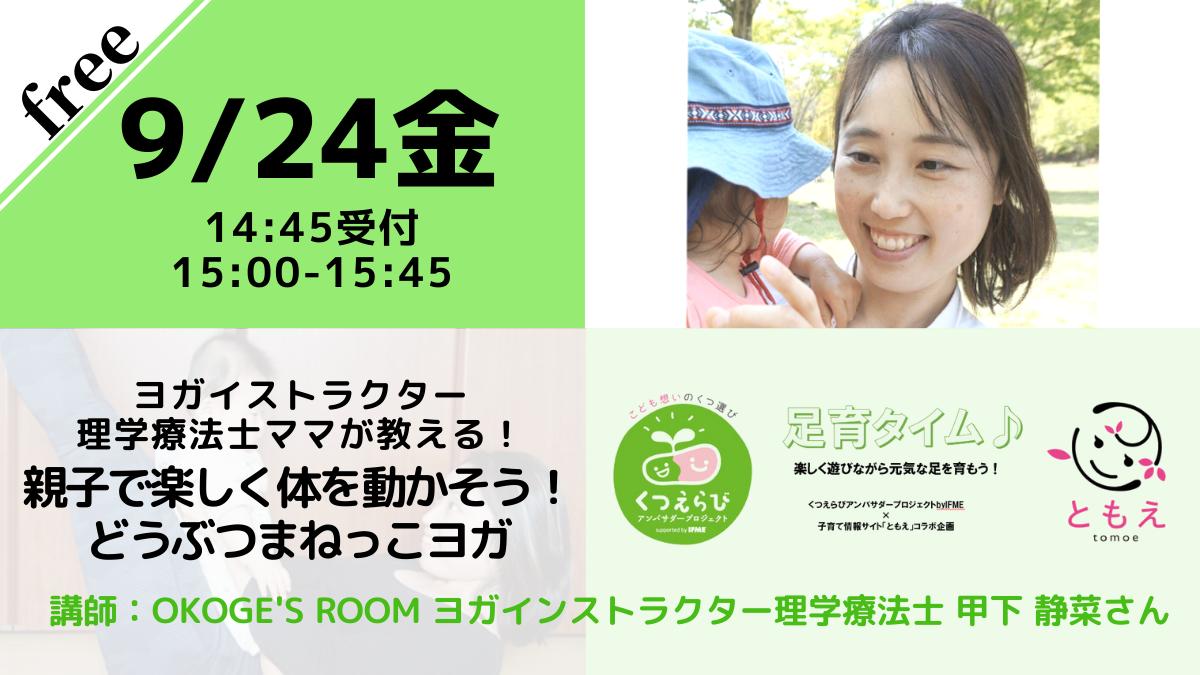 【無料・オンライン】9/24(金)15:00〜親子で楽しく体を動かそう!どうぶつまねっこヨガ