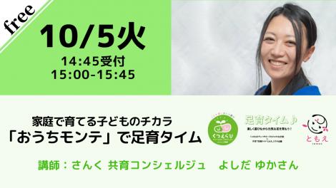 【無料・オンライン】10/5(火)15:00〜家庭で育てる子どものチカラ「おうちモンテ」で足育タイム
