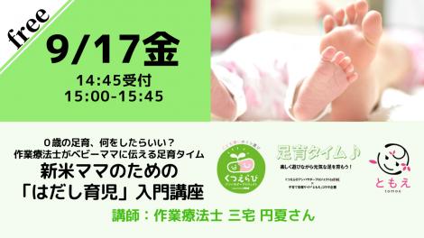 【無料・オンライン】9/17(金)15:00〜0歳の足育、何をしたらいい?~作業療法士がベビーママに伝える足育タイム