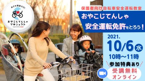 \参加特典あり/保護者向け自転車安全運転教室~おやこじてんしゃ安全運転免許をとろう!【受講無料・オンライン】