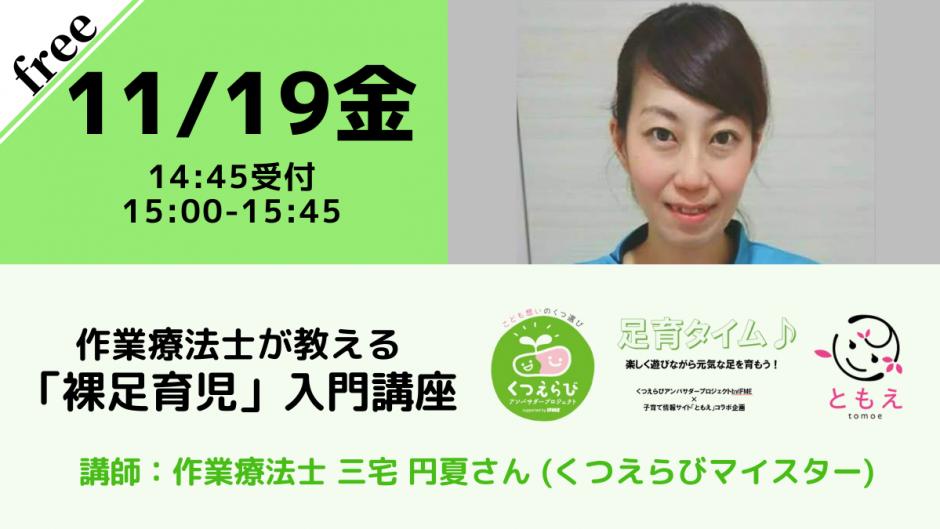 【無料・オンライン】11/19(金)15:00〜作業療法士が教える「裸足育児」入門講座